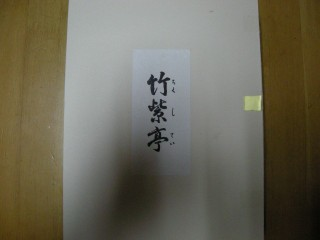 Dscn0654